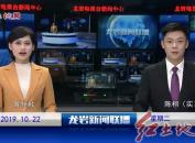 2019年10月22日龍巖新聞聯播