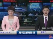 2019年10月2龙岩新闻联播