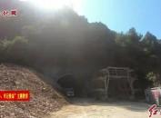 永定:虎崗灌洋隧道改造全線貫通 連通黨心與民心