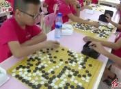 武平:举办第九届少儿围棋锦标赛