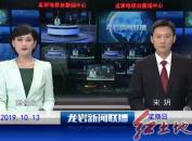 2019年10月13日龙岩新闻联播