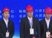 第一屆全國技工院校學生創業創新大賽福建省選拔賽在龍巖技師學院舉行