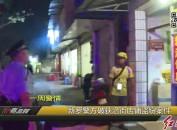 新羅警方破獲沿街店鋪盜竊案件