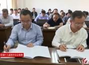 市委组织部理论学习中心组(扩大)会议召开