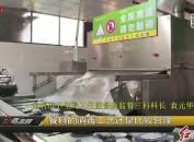龙岩市卫健委:餐饮具集中消毒服务单位专项整治