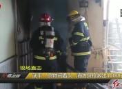 武平:杂物间着火 消防员抢救出1000斤稻谷