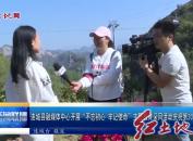"""连城县融媒体中心开展""""不忘初心牢记使命""""主题教育采风活动庆祝第20个记者节"""