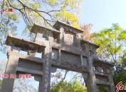《龙岩(三明)风景 其实很近》——放慢脚步 与历史来场隔世离空的对话