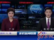 2019年11月18日龍巖新聞聯播