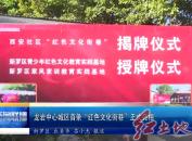"""龙岩中心城区首条""""红色文化街巷""""正式亮相"""