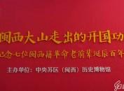 《从闽西大山走出的开国功臣——七位闽西籍革命老前辈诞辰百年纪念展》开展