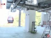 連城:冠豸山客運索道主體完工驗收  力爭年底實現對外運營