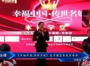 《幸福中国.传世名媛》美学课堂在龙岩举办