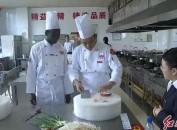 非洲9个国家26名学员前来龙岩技师学院学烹饪