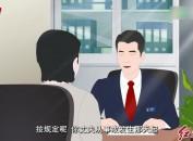 漫畫《工傷保險條例》(四十一)