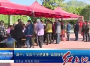 漳平:義診下鄉送健康 真情服務暖人心