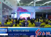 上杭:举行第20个记者节活动