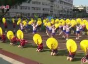 龙岩市实验小学第五十一届阳光体育运动会
