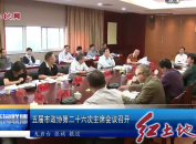 五届市政协第二十六次主席会议召开