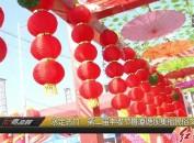 永定古竹:第二屆豐收節暨廈塘壩集福民俗文化節