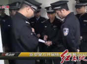新罗警方开展统一清查整治行动