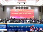 2019闽台产业融合(龙岩)项目对接会举行
