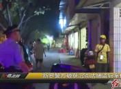 新罗警方破获沿街店铺盗窃案件