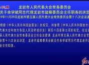 龙岩市人民代表大会常务委员会关于余学斌同志代理龙岩市监察委员会主任职务的决定