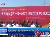 武平县举行11月份项目集中开竣工仪式