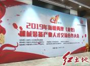 2019年海峡两岸(龙岩)机械装备产业人才交流合作大会举行