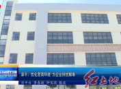 漳平:優化營商環境 為企業排憂解難