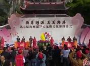 第七届海峡两岸定光佛文化节在武平举行