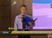 漳平:新锐人才展示暨公安民警荣誉颁奖