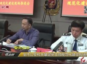 全市公安机关基层党支部规范化建设现场推进会
