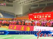 """龙岩市第六届""""美伦·生态城""""杯羽毛球文化节盛大开启"""