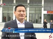 梅州广电:打造文旅融合发展新标杆