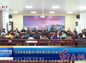 红四军新泉整训90周年理论研讨会举行