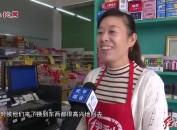 武平东留:主题教育显成效 垃圾兑换超市成乡村新时尚