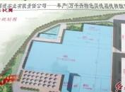 永定:12月份8个项目集中开竣工 总投资14.26亿元