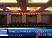闽粤赣三省边际治超联动协作会议在永定召开