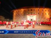 2020年福建春晚在永定设分会场