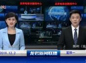 2019年12月2日龙岩新闻联播