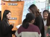 闽西职业技术学院举行2020届毕业生校园供需见面会