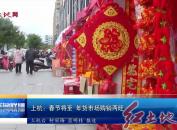 (网络中国年.春节)上杭:春节将至 年货市场购销两旺