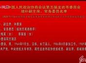 中国人民政治协商会议第五届龙岩市委员会增补副主席、常务委员名单