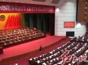 市政协五届四次会议开幕