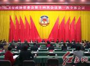 五届市政协常委会第十四次会议第一次全体会议举行