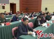 五届市政协常委会第十四次会议第三次全体会议举行