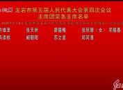 龙岩市第五届人民代表大会第四次会议主席团常务主席名单