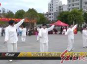 上杭: 举办福建省全民健身运动会(上杭赛区)太极拳展演